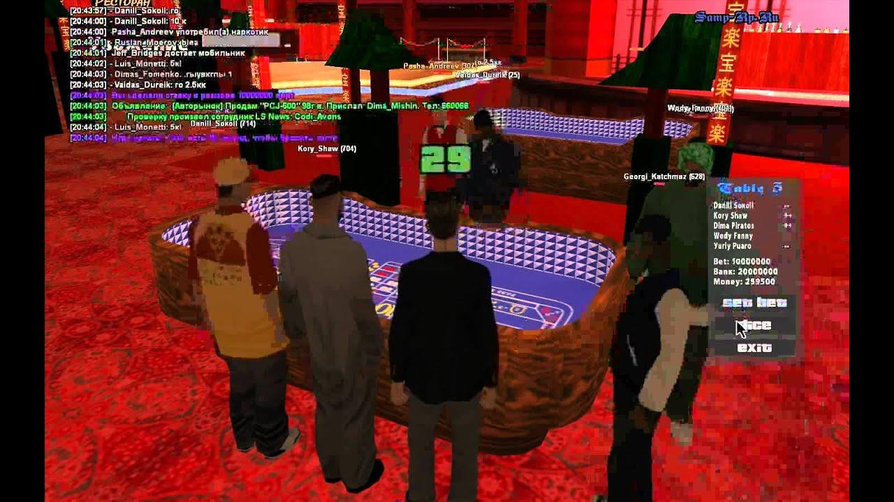 Как обыграть казино в самп рп кости украшаем рулетка