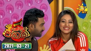 Hiru TV | Danna 5K Season 2 | EP 200 | 2021-03-21 Thumbnail