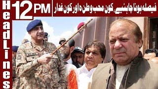 Nawaz Rejects NSC Stance, Terms it Regrettable and Painful - Headlines 12 PM - 15 May - Express News