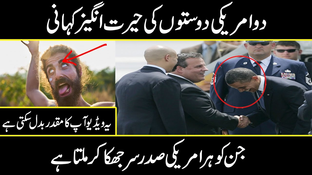 Real story of 2 american friends | why american president say bow hello to them |Urdu cover