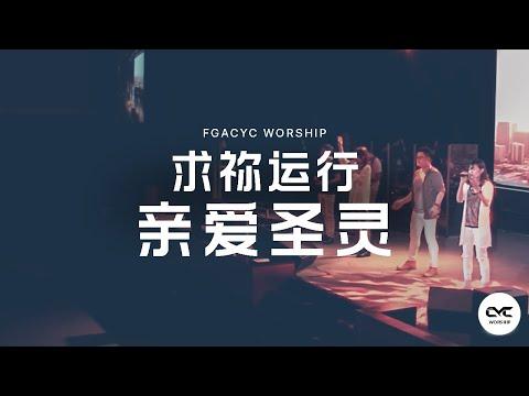 求祢运行 亲爱圣灵 Bekerjalah Ya Roh Kudus (Chinese Cover) | FGA CYC