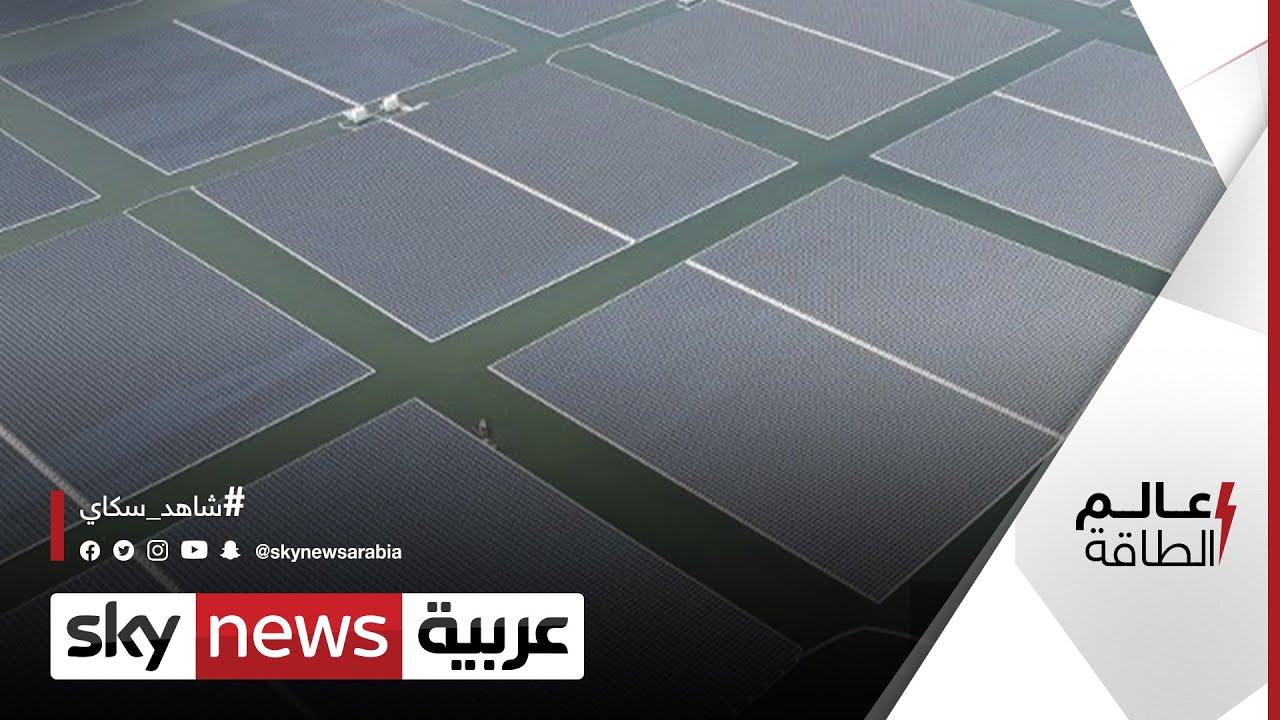 الطاقة الشمسية أمام خطر لم يكن في الحسبان! | #عالم_الطاقة  - 21:55-2021 / 8 / 1