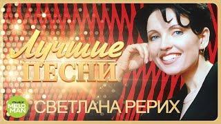 Светлана Рерих  - Лучшие песни 2018