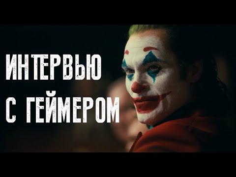 ИНТЕРВЬЮ С ГЕЙМЕРОМ
