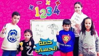 سوبر سمعة وحصة الرياضيات - super somaa and the math lesson