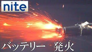 【nite-ps】 モバイルバッテリー「1.リコール製品のモバイルバッテリーから発火」