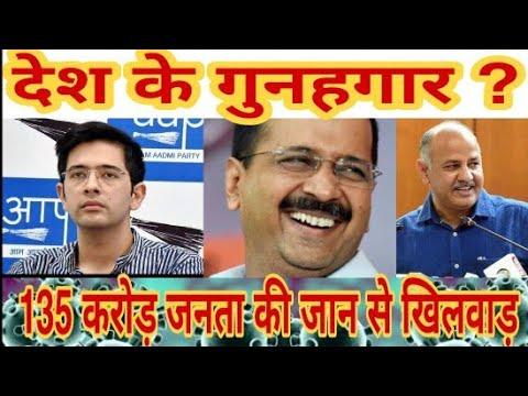 Video - https://youtu.be/eTtoRqV00B0         #अरविंद केजरीवाल की देश में चाइना, ISI और मुसलमानों से मिलकर दिल्ली से यूपी बिहार की मजदूरों का पानी बिजली काट कर दिल्ली से भगा कर दिल्ली से पूरा हिंदुस्तान में कोरोना वायरस फैलाने की साजिश और मोदी को बदनाम करने की लाक down फेल करने की साजिश में पस चुका है पूरी बात हिना से सुनिए।         आप सुनने के बाद पता चल जाएगा यह पक्का अरविंद केजरीवाल की देश और देश की जनता से गद्दारी सामने आ रही है। 👇👇👇👇