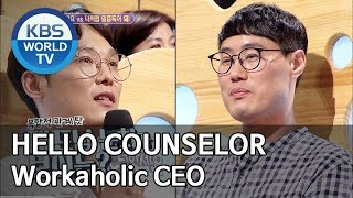 Workaholic CEO [Hello Counselor/ENG, THA/2019.06.17]
