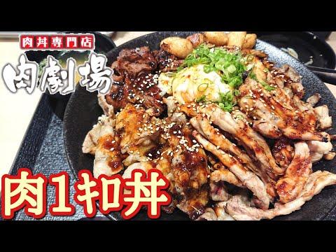 【大食い】肉だけで1kgを使った丼が超絶旨い!【池袋肉劇場】