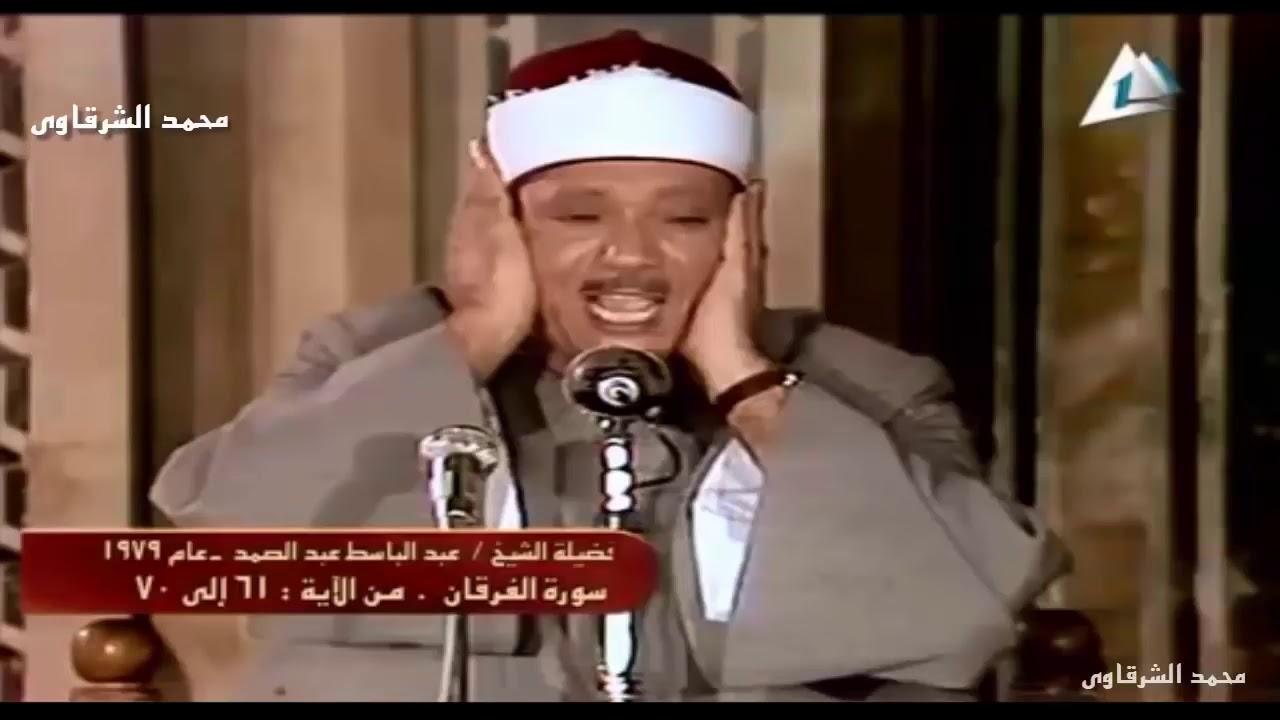 قران المغرب للشيخ عبد الباسط عبدالصمد Youtube