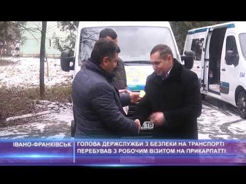 Голова Держслужби з безпеки на транспорті перебував з робочим візитом на Прикарпатті