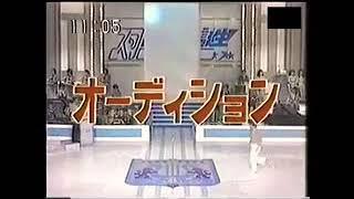 本田美奈子.  スター誕生