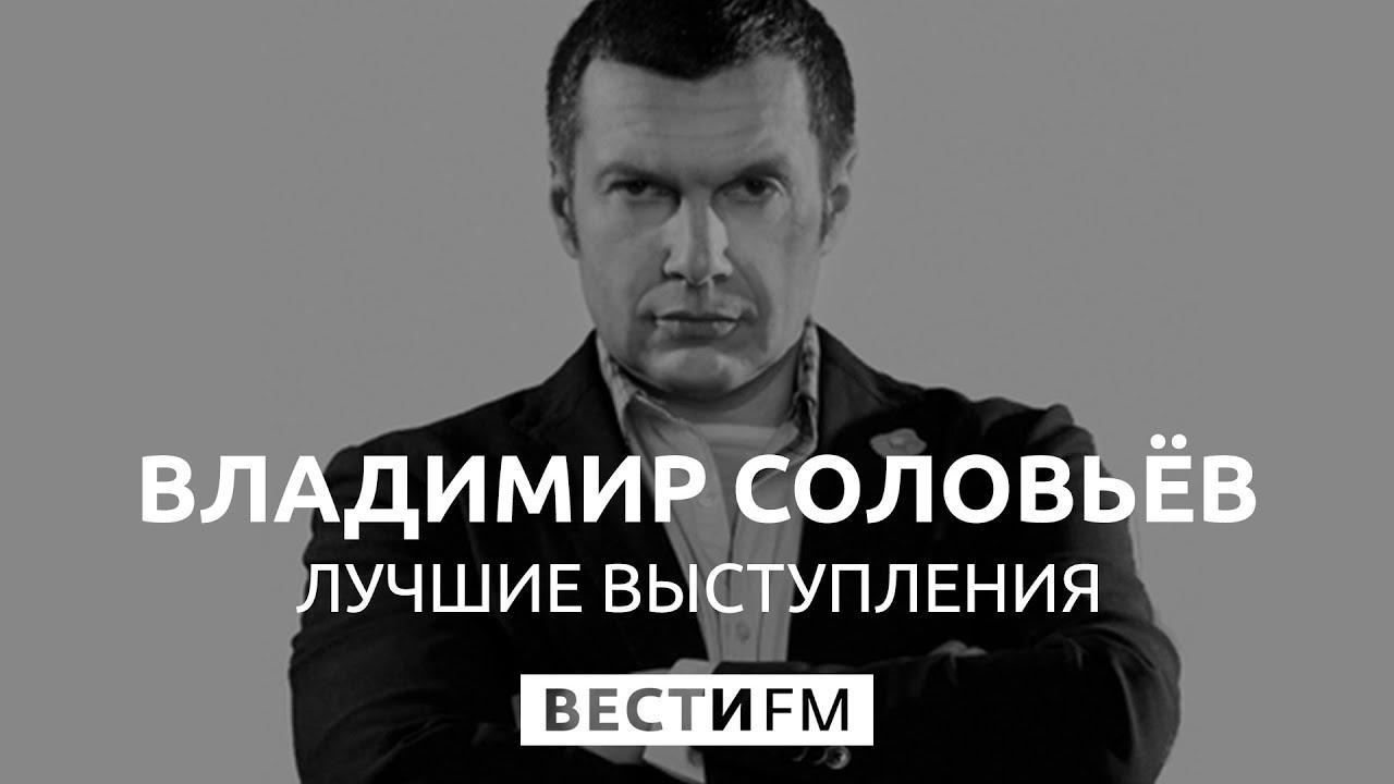 «К такому кошмару мы не готовы!» - Владимир Соловьёв о деле «керченского стрелка»