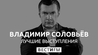 """""""К такому кошмару мы не готовы!"""" Владимир Соловьев о деле """"керченского стрелка"""""""