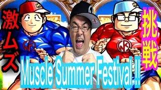 【キン肉マンマッスルショット】 激ムズMuscle Summer Festival!!に挑戦 !最後に予想外の展開が・・・へのつっぱりはいらんですよ!#41