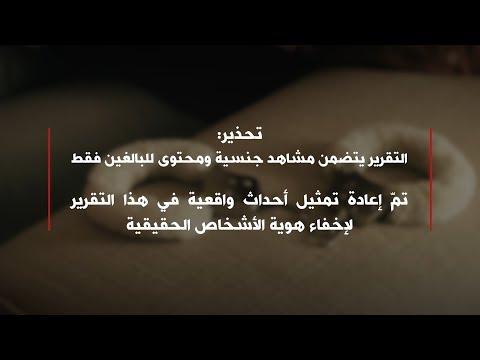 السادية الجنسية لدى المجتمعات العربية  - نشر قبل 7 دقيقة