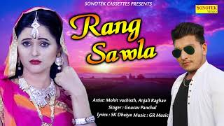 Rang Sawla    Mohit vashisth, Anjali Raghav    Gourav Panchal    Latest Haryanvi Dj Songs 2018