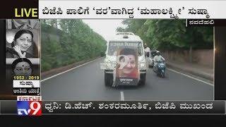 BJP Leader DH Shankaramurthy Condoles Death of Sushma Swaraj