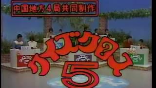 昭和の大スター坂本九さんが地方のクイズ番組の司会をされてました この...