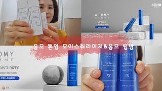 [행복애터미]신제품♡옴므 톤업 모이스춰라이저 &…
