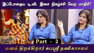subhasree-thanikachalam-exclusive-interview-part-2-rewind-with-ramji-hindu-tamil-thisai