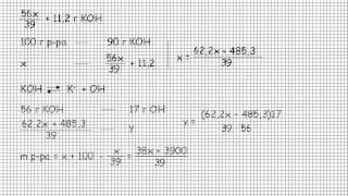 131  Общая химия Растворы Теория электролитической диссоциации  Электролитическая диссоциация  Задача №12