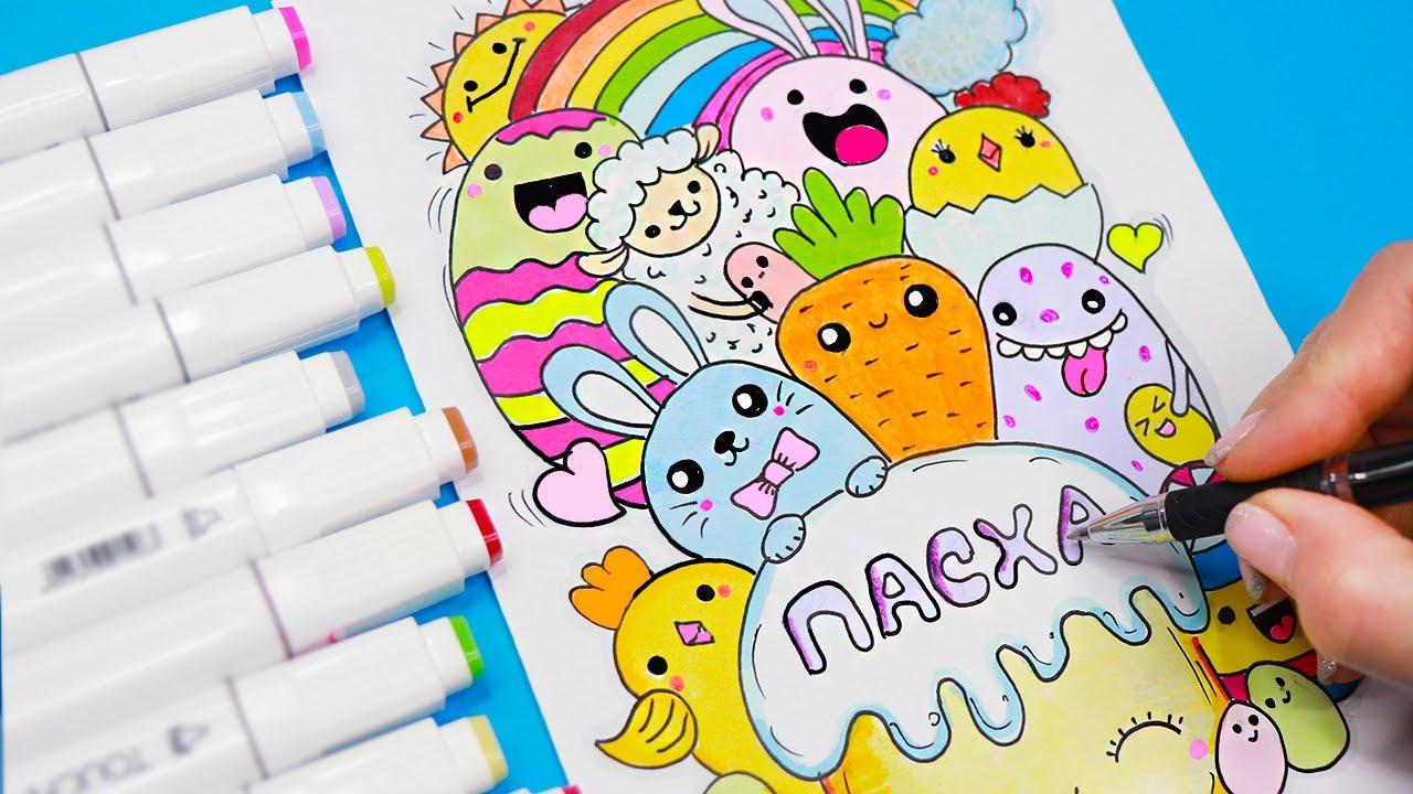 Пасха!? Дудлинг - простые рисунки, если скучно! Easter doodles
