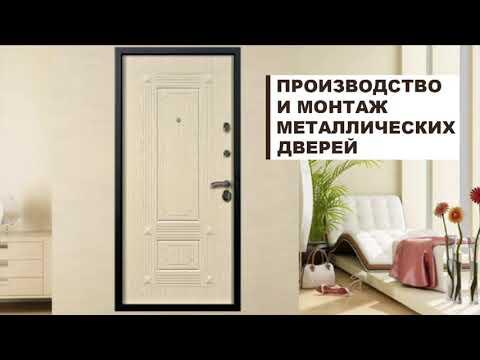 Входные Металлические Двери от Простых до Элитных! Жми!