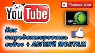 Программа для  монтажа видео на YouTube Like Explorer 2015 HD(Программа для монтажа видео на YouTube Like Explorer 2015 HD Сегодня я расскажу о программе Camtasia studio 8 версии, Это прогр..., 2015-01-22T09:49:12.000Z)