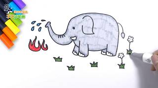 HOW TO DRAW CUTE Firemen Elephant 儿童简笔画神奇的灭火王子大象
