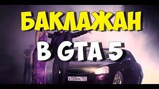 Баклажан в GTA 5
