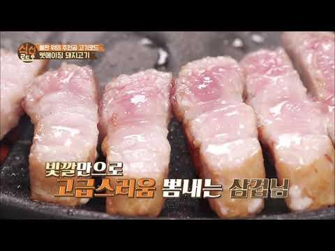 이상민-김신영, 생애 최애 삼겹살에 감동! [식신로드3 Gourmet Road3] 1회