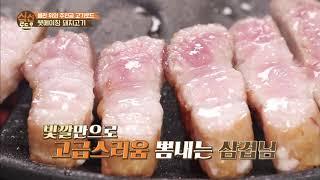 이상민-김신영, 생애 최애 삼겹살에 감동! [식신로드3…