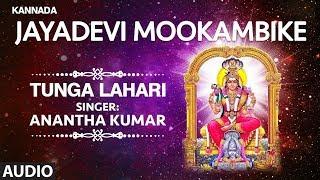 Jayadevi Mookambike Kannada Song | Tunga Lahari Songs | Anantha Kumar |Kannada Devi Devotional Songs