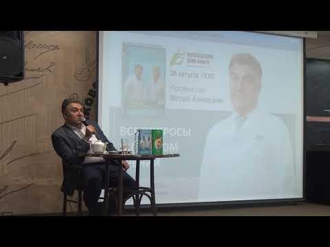 Выступление Игоря Эриковича Азнауряна в Доме Книги на Арбате