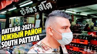 Паттайя 2021 НАШ ЛЮБИМЫЙ ЮЖНЫЙ РАЙОН SOUTH PATTAYA South Road Таиланд 2564