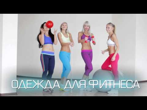 Фитнесс эра / одежда для фитнеса