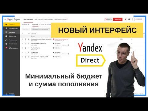 Минимальный бюджет и сумма пополнения в Яндекс Директ | НОВЫЙ ИНТЕРФЕЙС | Контекстная Реклама
