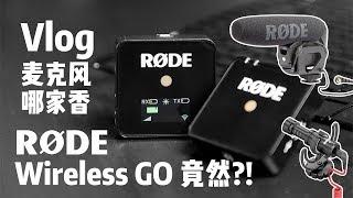 Rode Wireless GO 开箱 评测 Vlog麦克风对比 Wireless GO vs Videomicro vs Video Mic Pro