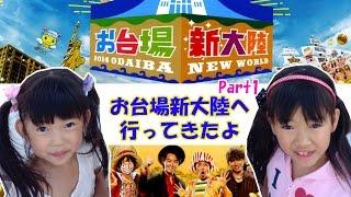 東京・お台場新大陸2014へ行ってみた Part1 にゃーにゃちゃんねる Tokyo Odaiba Fuji TV