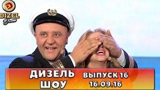 Дизель шоу - полный выпуск 16 от 16.09.2016 | Дизель Студио Украина