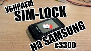 видео Что делать если забыл пароль телефона samsung