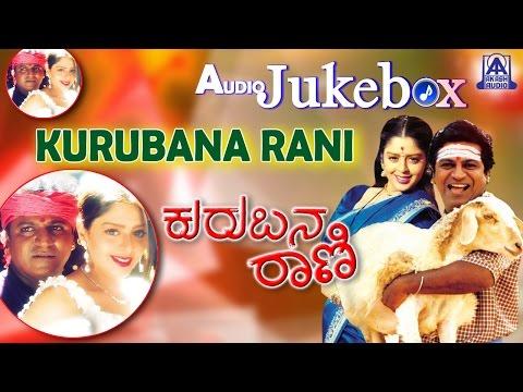 Kurubana Rani I Kannada Film Audio Jukebox I Shivarajkumar, Nagma  I Akash Audio