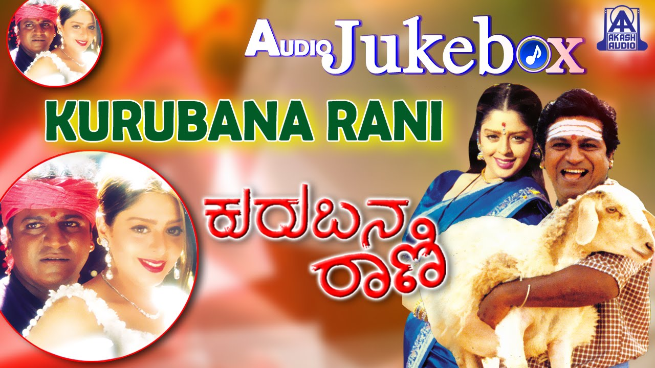 Kurubana Rani I Kannada Film Audio Jukebox I Shivarajkumar, Nagma I Akash  Audio