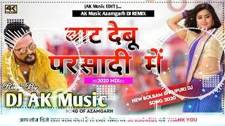 Download Dj Rajkamal Basti Baant Debu Prasadi Me Khesari Lal Yadav New Bhojpuri Song Dj AK Music Babu