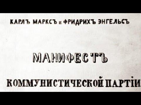 Медленное чтение: Карл Маркс и Фридрих Энгельс. Манифест коммунистической партии. семинар 1