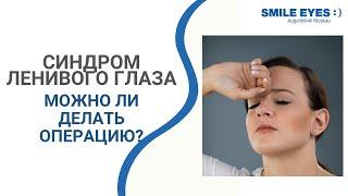 Можно ли делать операцию лазерной коррекции зрения SMILE при синдроме ленивого глаза (амблиопии)?