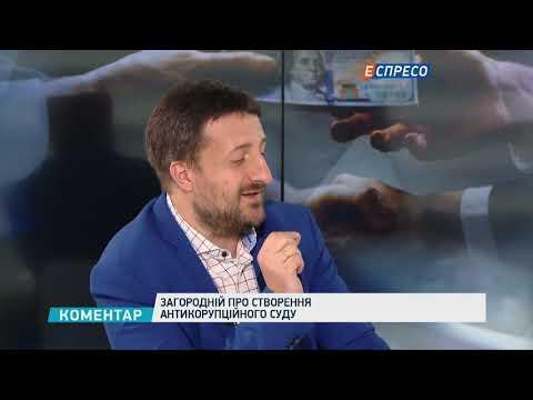 Espreso.TV: Загородній: НАБУ вже три роки не звітує про роботу