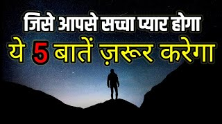 How To Choose Right life Partner | 6 Signs of soulmate Best Motivational speech Hindi video