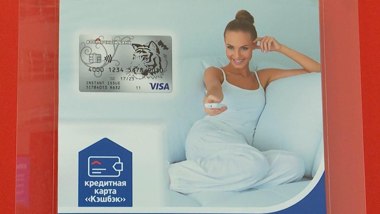 Восточный банк кредитная карта онлайн skip-start.ru